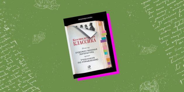 «Бесполезная классика», Леонид Клейн