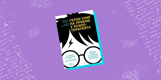 «Герои книг на приёме у психотерапевта», Клаудия Хохбрунн, Андреа Боттлингер