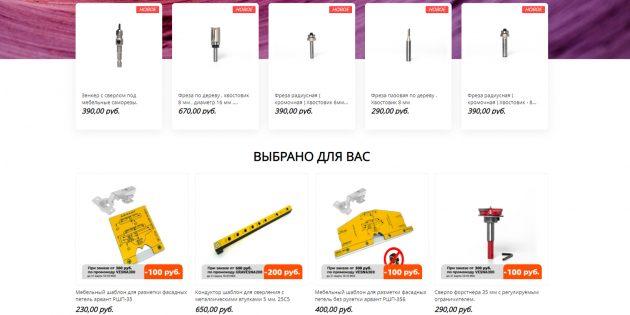 Магазины инструментов с доставкой из России: Stolarov