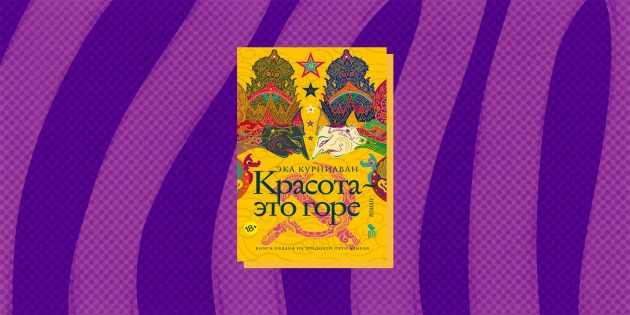 Сказки для взрослых: «Красота – это горе», Эка Курниаван