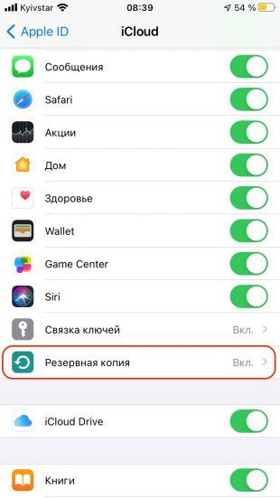 Как перепрошить iPhone или iPad: сделайте резервную копию с помощью iCloud