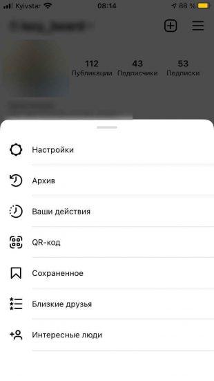 Не приходят уведомления Instagram на iOS-смартфоне: Откройте приложение