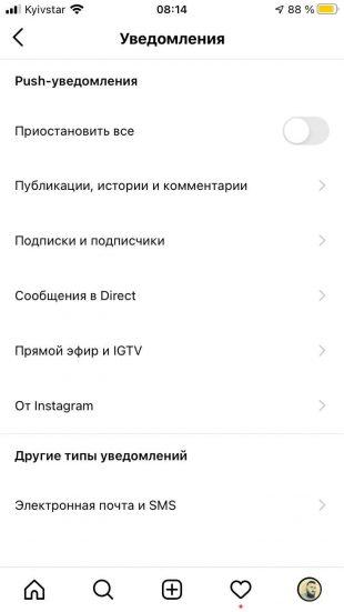Не приходят уведомления Instagram на iOS-смартфоне: Зайдите в «Уведомления»