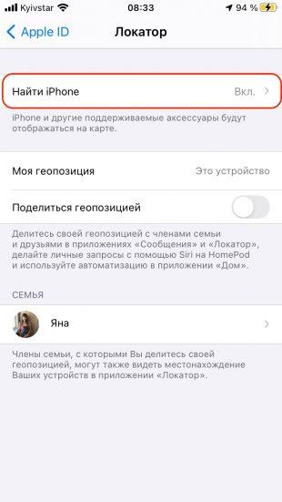 Как перепрошить iPhone или iPad: отключите «Найти iPhone»