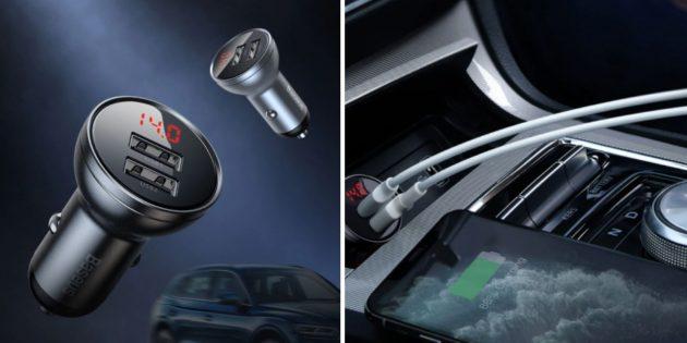 Зарядное устройство в авто