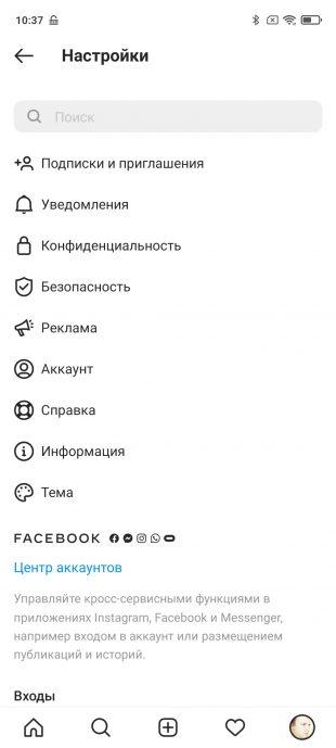 Не приходят уведомления Instagram на Android-смартфоне: Откройте «Настройки»