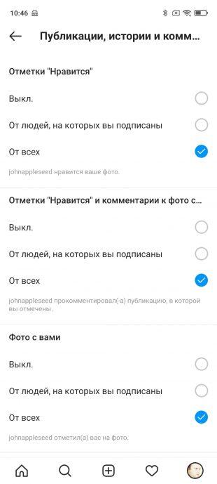 Не приходят уведомления Instagram на Android-смартфоне: Проверьте настройки