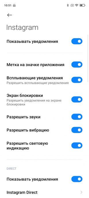 Проверьте настройки приложения
