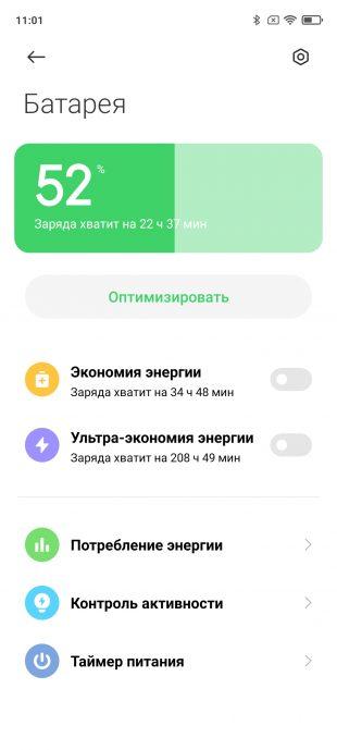 Не приходят уведомления Instagram на Android-смартфоне: Откройте «Контроль активности» в MIUI