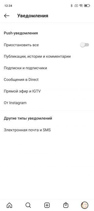 Не приходят уведомления Instagram на Android-смартфоне: Откройте «Уведомления»
