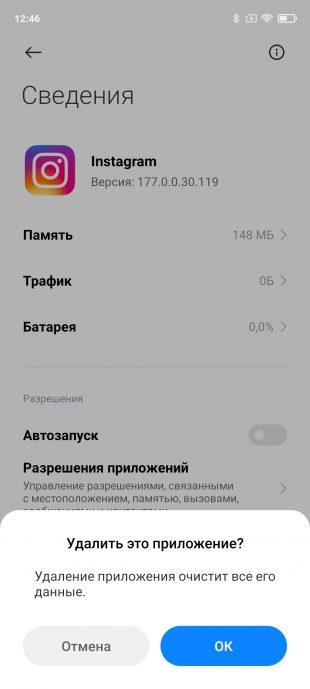 Не приходят уведомления Instagram на Android-смартфоне: Установите приложение заново
