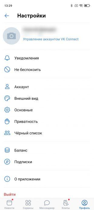 Если не приходят уведомления в ВК, выйдите из приложения