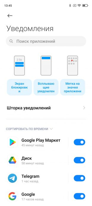 Если не приходят уведомления в ВК, найдите пункт «Уведомления» в настройках Android