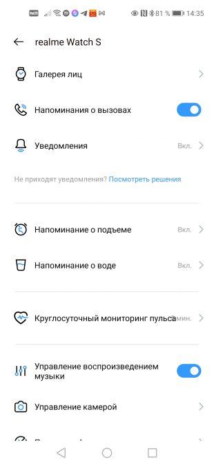 Обзор Realme Watch S: список настроек в приложении Realme Link