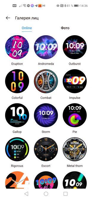 Обзор Realme Watch S: галерея циферблатов в приложении Realme Link