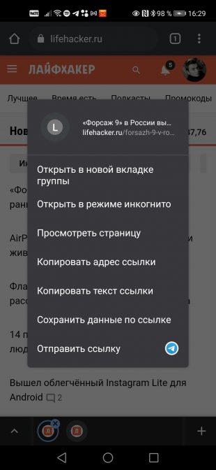 В браузере Chrome на Android появился предпросмотр страниц