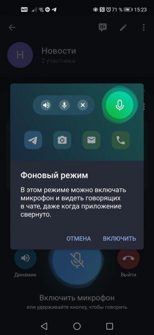 Telegram запустил голосовые чаты без ограничения числа слушателей