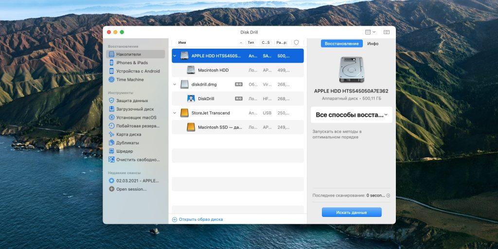 Как восстановить удалённые из «Корзины» файлы в macOS: выберите нужный диск и нажмите «Искать данные»