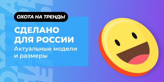 Распродажа AliExpress «Охота на тренды»: Сделано для России