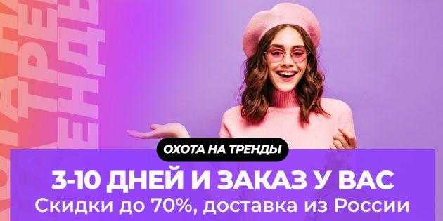 Распродажа AliExpress «Охота на тренды»: Быстрая доставка