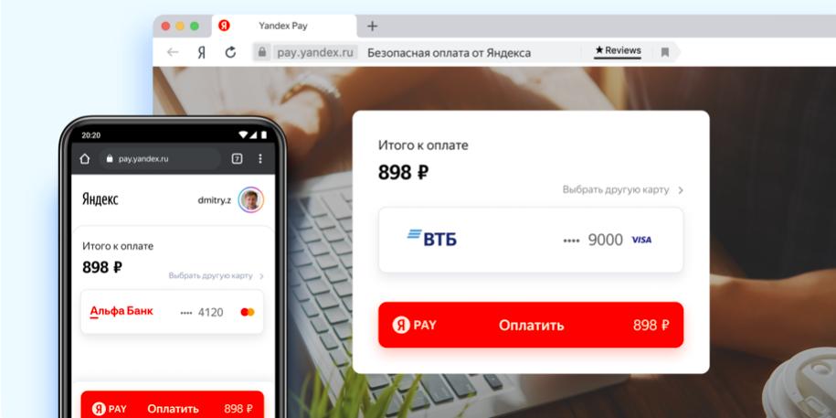 «Яндекс» представил платёжный сервис Yandex Pay