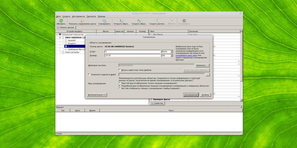 Как восстановить удалённые из «Корзины» файлы в Linux: подождите, пока сканирование завершится