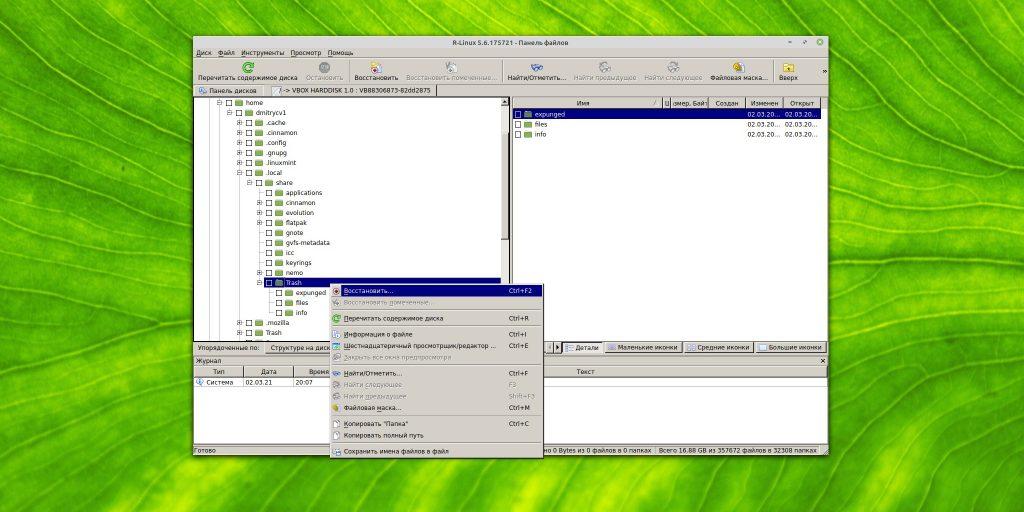 Как восстановить удалённые из «Корзины» файлы в Linux: найдите в просканированных папках содержимое «Корзины»