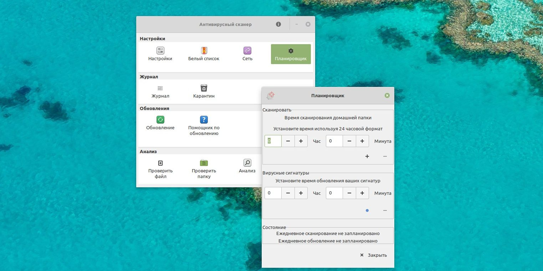 Антивирусы для Linux: ClamAV