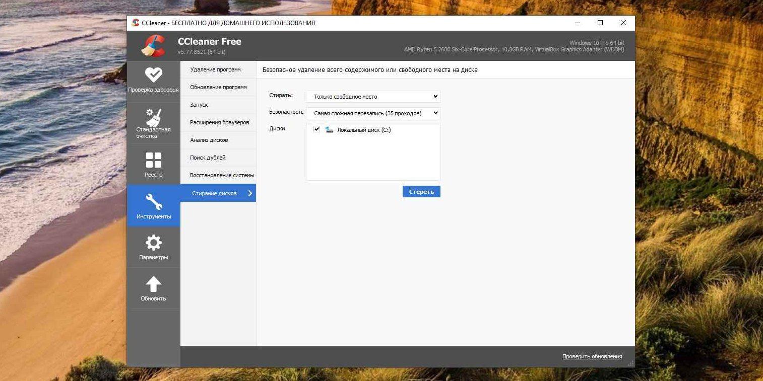 Как удалить удалённые файлы с помощью CCleaner