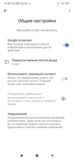 Как отключить «Google Ассистента»: найдите пункт «Общие настройки»