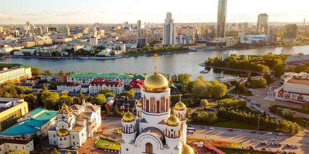 Куда поехать на майские праздники: Екатеринбург