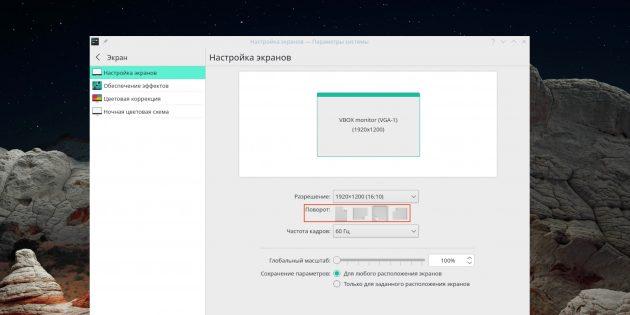 Как перевернуть экран на компьютере с Linux: откройте «Параметры»→ «Монитор» и укажите нужный угол поворота