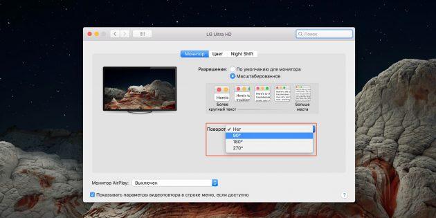 Как перевернуть экран на ноутбуке с macOS: найдите в настройках раздел «Мониторы» и укажите угол поворота