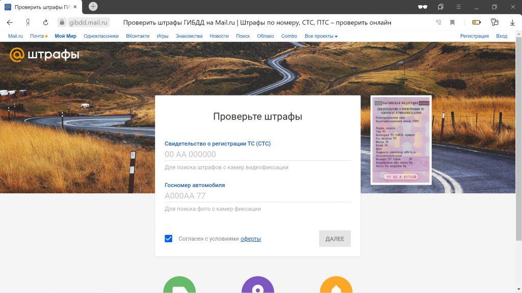 Как проверить штрафы ГИБДД через сайт mail.ru