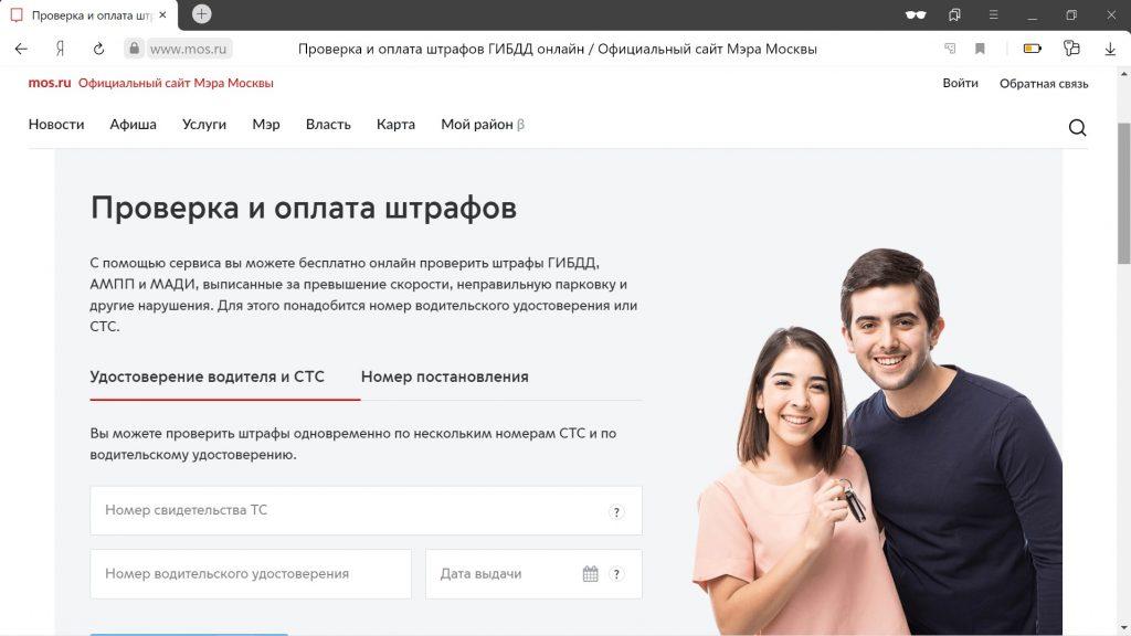 Как проверить штрафы ГИБДД: проверка на сайте mos.ru
