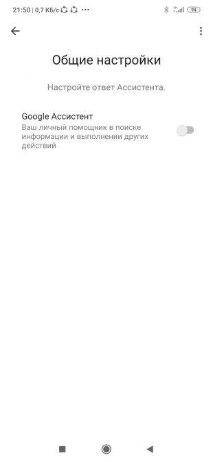 Как отключить «Google Ассистента»: переведите переключатель «Google Ассистент» в неактивное положение