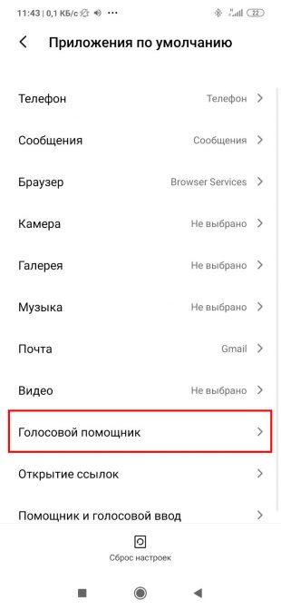 Как отключить «Google Ассистент»: в пункте «Голосовой помощник» нажмите вариант «Нет»