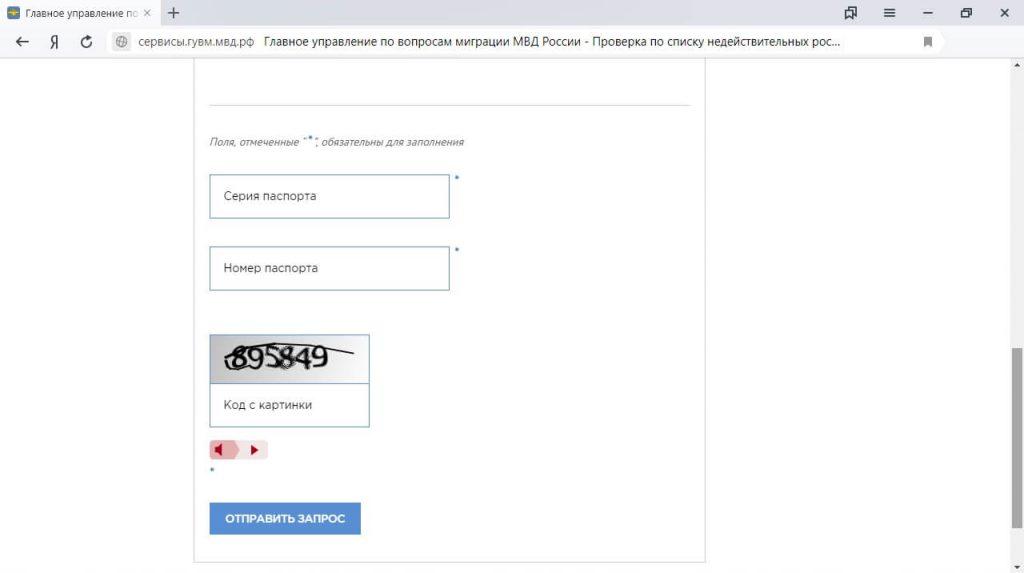 Покупка квартиры: проверьте подлинность паспорта владельца на сайте МВД РФ