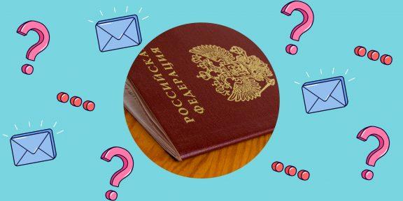 Что делать, если потерял российский паспорт?