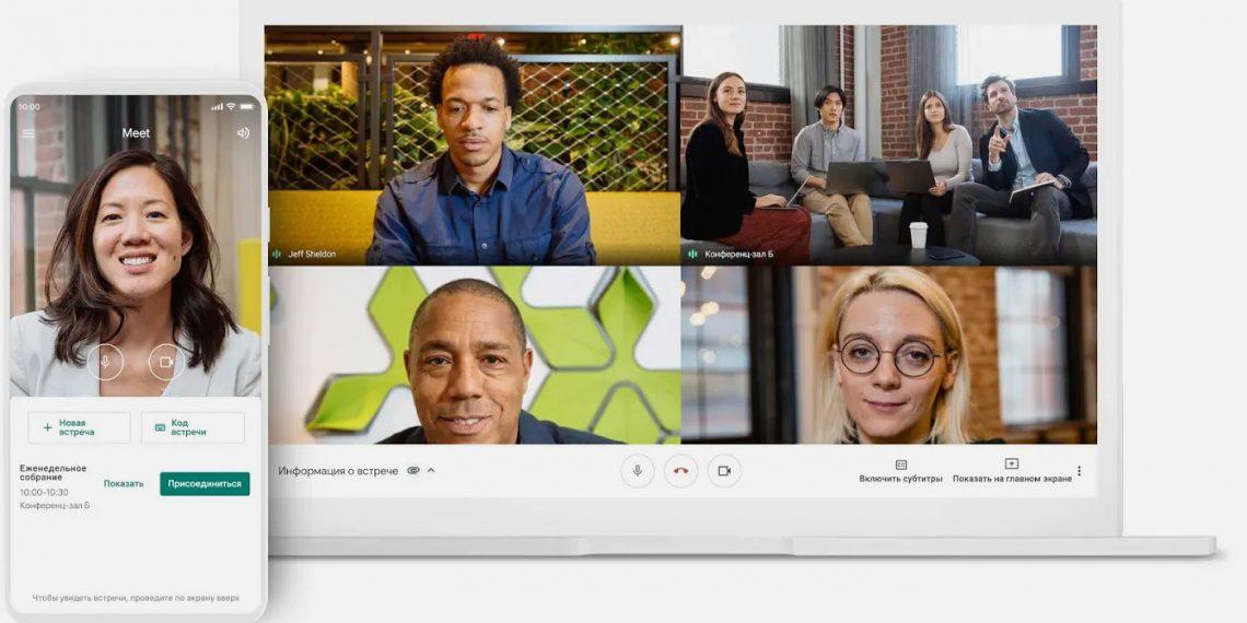 В бесплатный Google Meet вернут ограничения