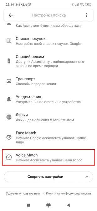 Перейдите в пункт «Настройки» — «Google Ассистент»