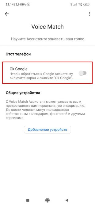 In the Voice Match item, switch the Ok, Google switch to inactive position