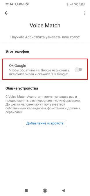 В пункте Voice Match переведите переключатель Ok, Google в неактивное положение