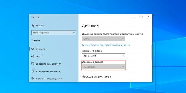 Как перевернуть экран на компьютере с Windows: найдите в настройках опцию «Ориентация экрана» и укажите ориентацию