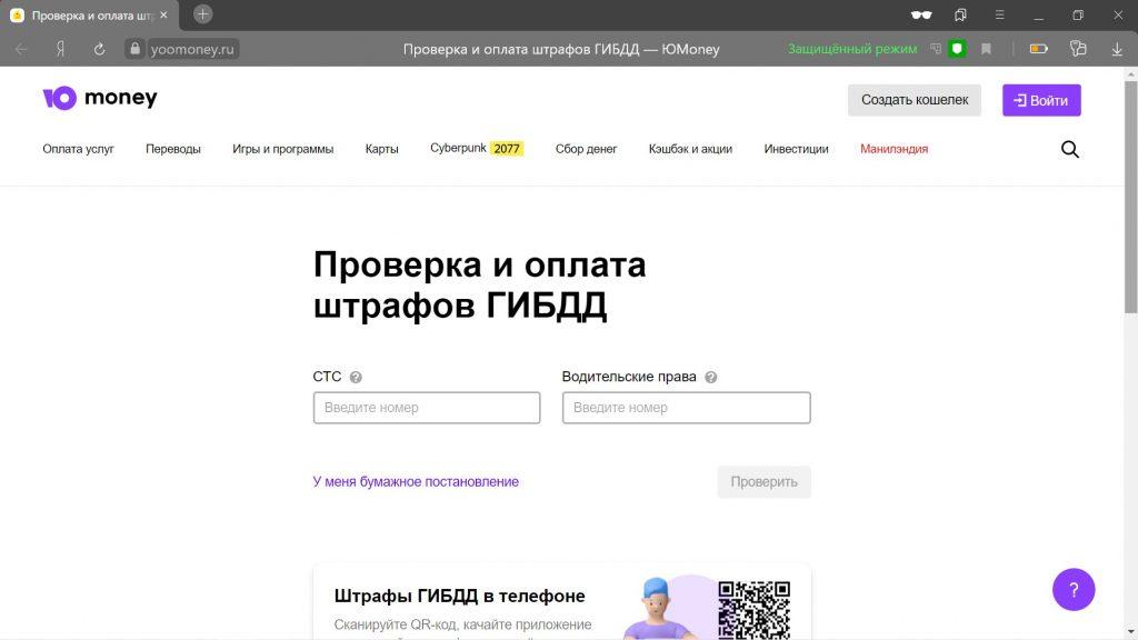 Проверка штрафов ГИБДД на сайте «ЮMoney»