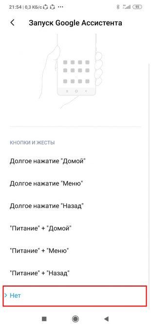 В пункте «Запуск Google Ассистента» установите значение «Нет»