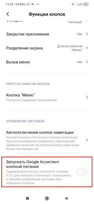 """Переведите переключатель «Запускать """"Google Ассистента"""" кнопкой питания» в неактивное положение"""