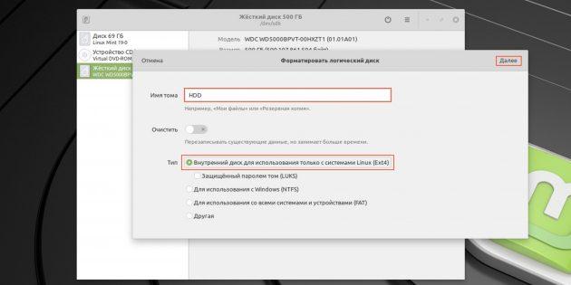 Как отформатировать жёсткий диск в Linux: укажите имя и тип файловой системы