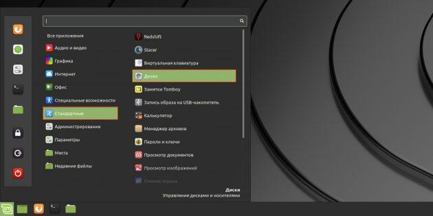 Как отформатировать жёсткий диск в Linux: откройте утилиту «Диски»