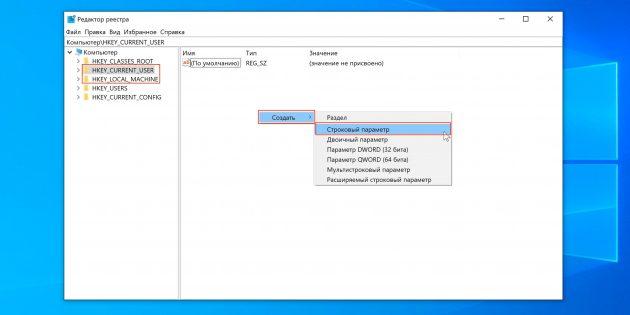 Как добавить программу в автозагрузку Windows 10: создайте строковый параметр